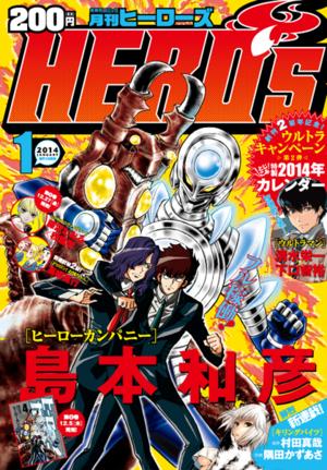 Heroscover201401