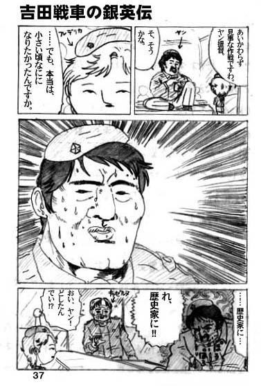 Yoshidasennshanoginneidenn_1